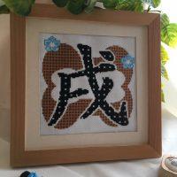 戌,漢字,クロスステッチ
