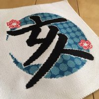 クロスステッチ,漢字,無料,フリーチャート,亥,干支,2019