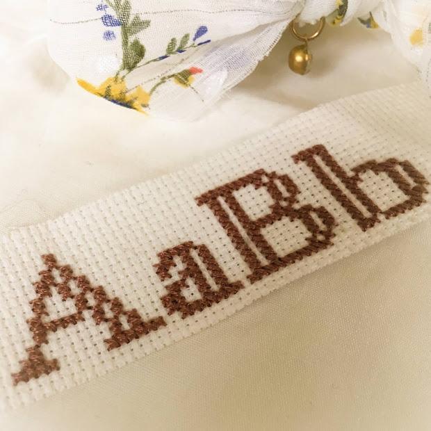 フリーチャート☆可愛い飾り風アルファベット図案・大文字、小文字と数字付き♪