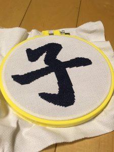 クロスステッチ,漢字,無料,フリーチャート,子,漢字,干支,2020