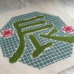 2012,辰,たつ,干支,漢字,クロスステッチ