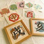 クロスステッチ,干支,漢字