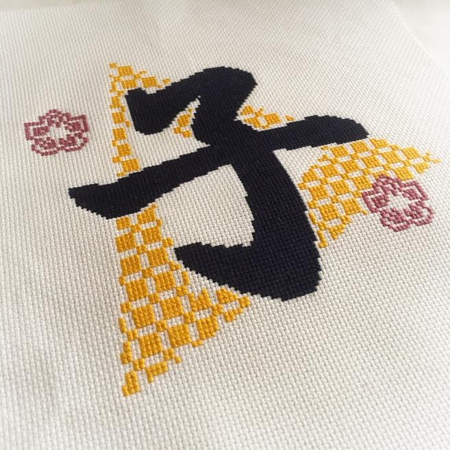 新作フリーチャート☆干支の漢字クロスステッチ図案~【子】アップしました☆