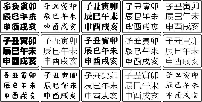 干支,漢字,クロスステッチ,図案,フリーチャート,無料